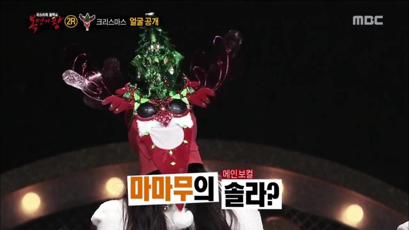 150719 ✰ Yuju - Christmas in Julys identity ✰ King Of Masked Singer