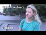 Что вам приходит в голову, когда вы думаете о Екатеринбурге?