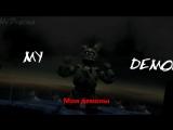 [SFM/FNAF/SONG] Песня FNAF My demons RUS от MrBreino