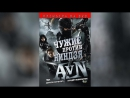 Чужие против ниндзя (2010) | Alien vs. Ninja
