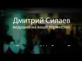 Ведущий Дмитрий Силаев