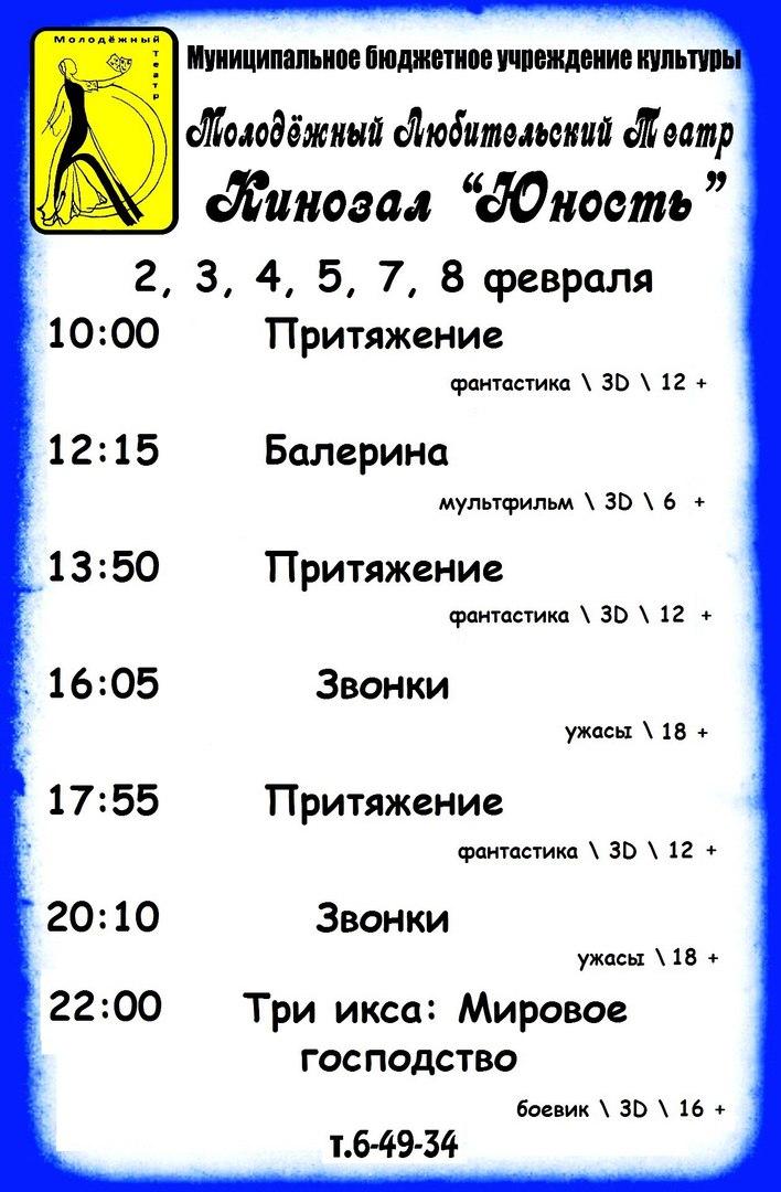 """Расписание кинозала """"Юность"""" с 2 по 8 февраля"""