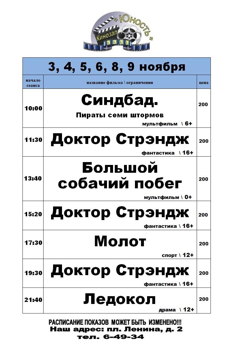 """Расписание кинозала """" Юность """" с 3 по 9 ноября"""