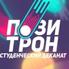 """Студенческий деканат ЭФ """"Позитрон"""""""