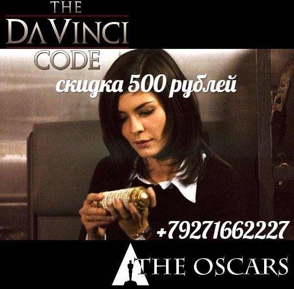 Квест Код да Внчи дарит скидку 500 рублей всем школьникам ! Звони и бр