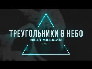 Премьера. Billy Milligan aka ST1M - Треугольники в небо