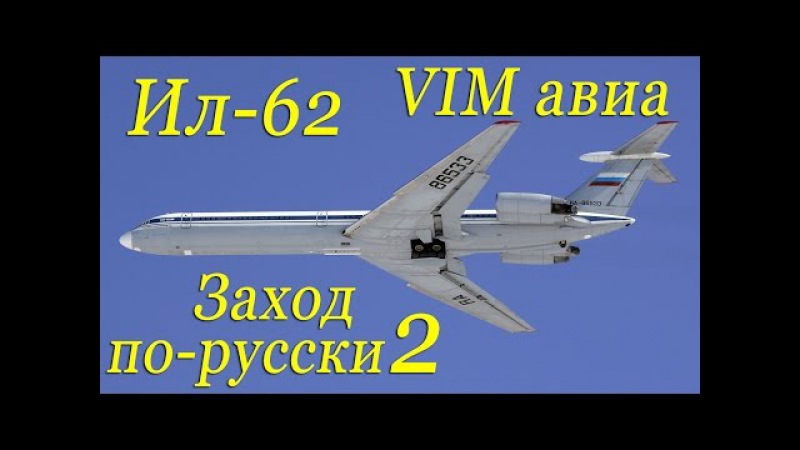 Ил-62.Заход по-русски 2. В кабине VIM авиа