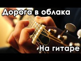 Макс Волков - Дорога В Облака - На Гитаре (Fingerstyle Guitar)