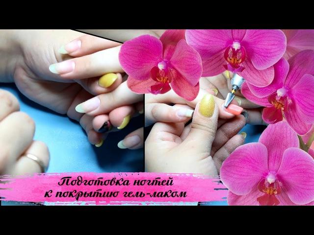 Подготовка ногтей к покрытию гель-лаком
