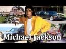 Майкл Джексон - Биография-Дети-Доход-Дома-Авто