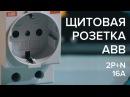 Щитовая розетка ABB M1173. Розетка на DIN -рейку для электрощита