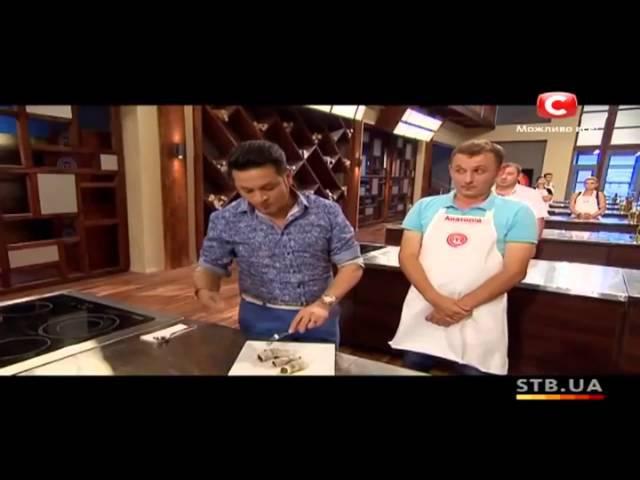Анатолий Цуперяк Мастер Шеф сезон 3 выпуск 7