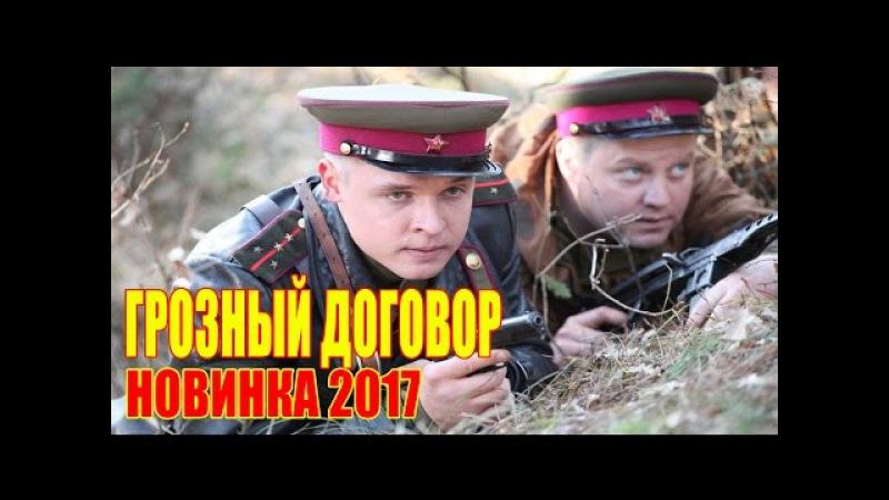 НОВИНКА 2017. УБОЙНЫЙ БОЕВИК