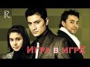 Игра в игре Уйин ичида уйин узбекфильм на русском языке