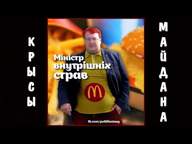 КРЫСЫ МАЙДАНА | АНТОН ГЕРАЩЕНКО