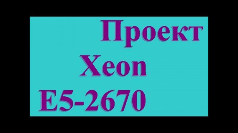 Intel Xeon E5-2670. Предлагаю проект