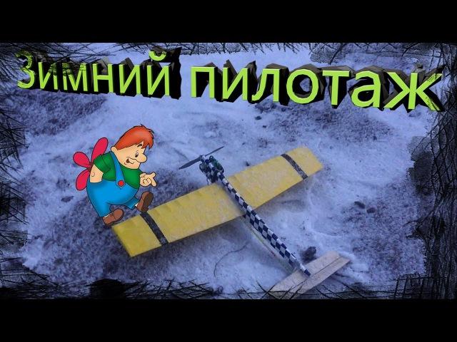 Кордовый самолет   Пилотаж