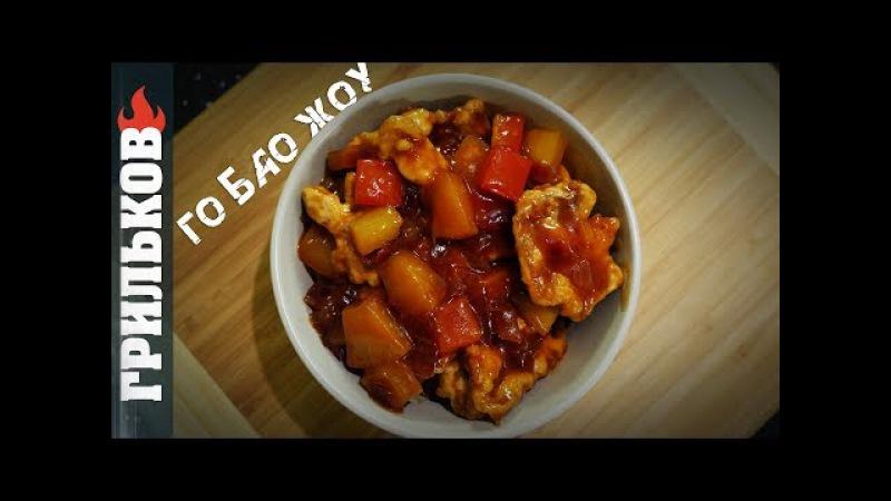 Го Бао Жоу (Свинина в кисло-сладком соусе)