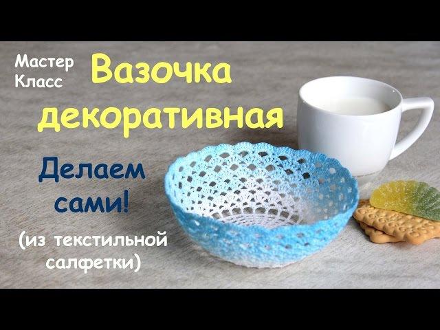 ВАЗОЧКА декоративная МК DIY VASE crochet