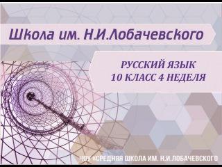 Русский язык 10 класс 4 неделя Основные нормы русской орфоэпии ЕГЭ