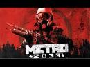 Прохождение игры METRO 2033 (часть 1)