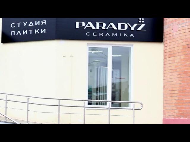 Открытие официального салона кремической плитки и керамогранита Paradyz в Бресте.