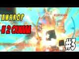 Galactic junk league Врывы танком #4