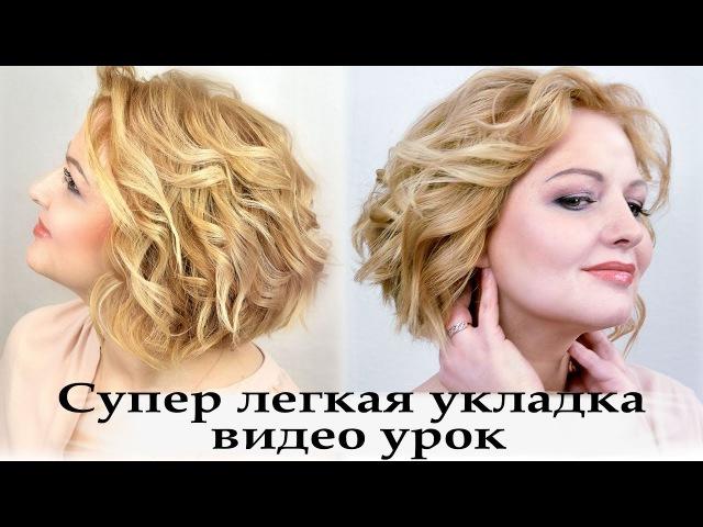 укладка утюжком на короткий волос