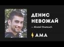 Ask-me-anything с Денисом Невожай (продуктовый дизайнер в Alcatel Onetouch)