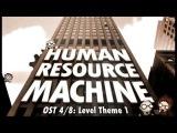 Human Resource Machine OST 48 Level Theme 1
