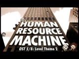 Human Resource Machine OST 58 Level Theme 2