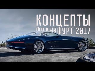 ЛУЧШИЕ КОНЦЕПТЫ ФРАНКФУРТА 2017/BMW 8/MAYBACH 6 CABRIOLET/CHERY TIGGO/AUDI ELAINE/MINI