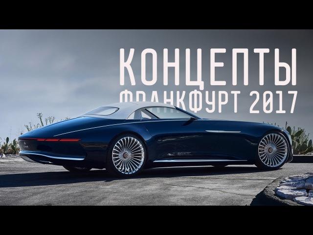ЛУЧШИЕ КОНЦЕПТЫ ФРАНКФУРТА 2017 BMW 8 MAYBACH 6 CABRIOLET CHERY TIGGO AUDI ELAINE MINI