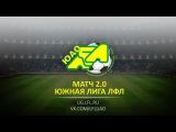 Матч 2.0. Ральф - Южная Окраина. (20.10.2017)