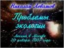 Лекция Николая Левашова Проблемы экологии 20 01 2007