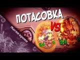 Hearthstone Потасовка Магия крови - Versus Глазастик VS Вепрь КД30🔸