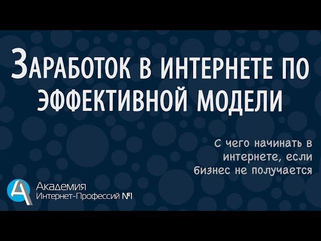 Академия Интернет-Профессий №1. Заработок в интернете по эффективной модели