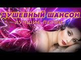 СУПЕР ДУШЕВНЫЙ ШАНСОН / ЛУЧШИЕ ПЕСНИ популярный сборник 2017