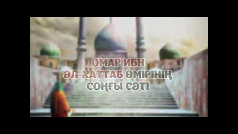 Омар ибн Хаттаб (р.а.) өмірінің соңғы сәті/Бас мүфти