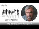 Сергей Ковалёв | Что большинство не знает об отношениях