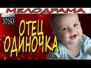 Русская мелодрама 2016 , ОТЕЦ ОДИНОЧКА новинки фильмов