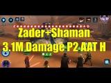 Вейдер+шаман Ф2 Танк Героик  Zader+shaman p2 aat heroic.