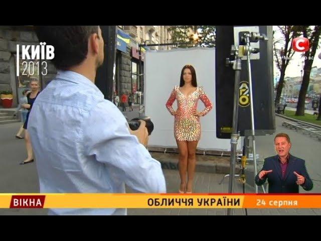 Обличчя України 4 серія – Вікна-новини – 24.08.2017