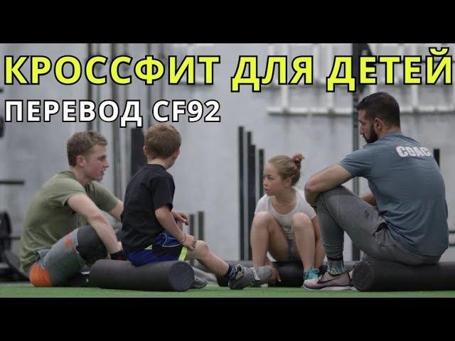 Кроссфит для детей. Дэниэл Джей, детский кроссфит-тренер | перевод CF92 rhjccabn lkz ltntq. l'yb'k l;tq, ltncrbq rhjccabn-nhtyth