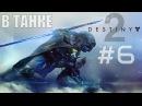 Destiny 2. Миссия в танке. Танк игры про космические войны