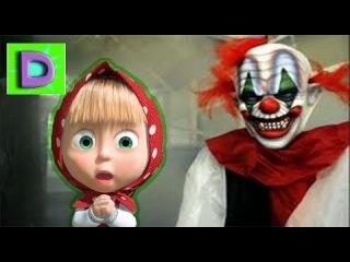Маша и Медведь Новая серия 2017 Страшный КЛОУН  Напал на детей !!! Scary Killer Klown Attacks Kids