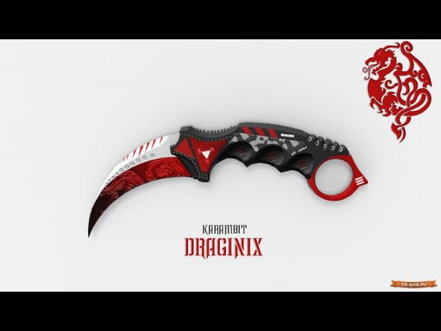 Модель ножа Karambit Draginix для CS 1 6