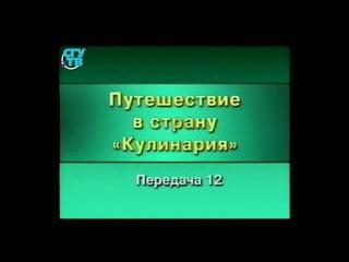 Кулинария. Передача 12. Средневековая Европа. Готические пиры. Часть 1
