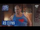 Однажды под Полтавой / Одного разу під Полтавою - 4 сезон, 49 серия Комедийный сер ...