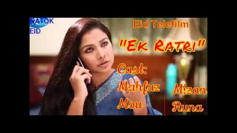New eid bangla natok 2017 Ek Ratri_ Mahfuj_ Mou_ Runa_ Mijan Eid Special Telefilm Rtv HD
